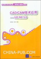 CAD/CAM技术应用--UG NX 5.0