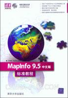 MapInfo 9.5中文版标准教程
