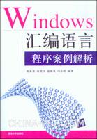 Windows汇编语言程序案例解析