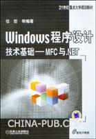 Windows程序设计技术基础--MFC与.NET