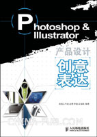 Photoshop&Illustrator产品设计创意表达