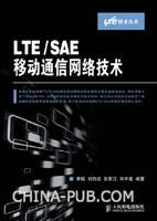 LTE/SAE移动通信网络技术