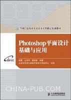 Photoshop平面设计基础与应用