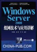 (特价书)Windows Server 2008组网技术与应用详解