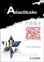 (特价书)AliasStudio产品设计创意表达