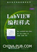 LabVIEW编程样式