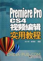 (特价书)Premiere Pro CS4视频编辑实用教程