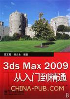 (特价书)3ds Max 2009从入门到精通