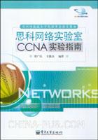 思科网络实验室CCNA实验指南