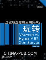 企业级虚拟机应用实战:玩转VMware VI、Hyper-VR2、Xen Server