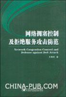 网络拥塞控制及拒绝服务攻击防范