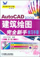 AutoCAD 2009建筑绘图完全新手学习手册(第2版)