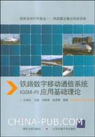 铁路数字移动通信系统(GSM-R)应用基础理论