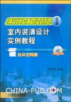 AutoCAD 2010中文版室内装潢设计实例教程.公共空间篇