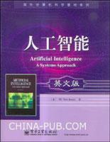 人工智能(英文影印版)