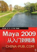 (特价书)Maya 2009从入门到精通