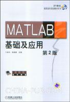 MATLAB基础及应用(第2版)