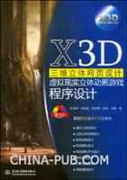 (特价书)X3D三维立体网页设计--虚拟现实立体动画游戏程序设计