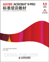 ADOBE ACROBAT 9 PRO标准培训教材