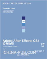 Adobe After Effects CS4经典教程