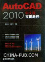 AutoCAD 2010中文版实用教程[按需印刷]