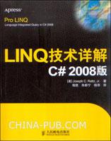 LINQ技术详解C# 2008版