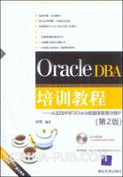 Oracle DBA培训教程(第2版)--从实践中学习Oracle数据库管理与维护