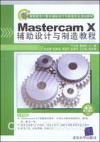 Mastercam X辅助设计与制造教程