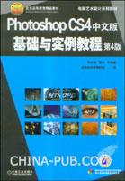 Photoshop CS4中文版基础与实例教程(第4版)