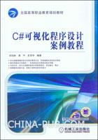 C#可视化程序设计案例教程