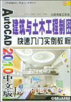 AutoCAD 2010中文版建筑与土木工程制图快速入门实例教程