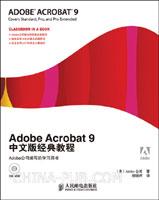 Adobe Acrobat 9中文版经典教程
