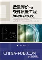 (特价书)质量评价与软件质量工程知识体系的研究