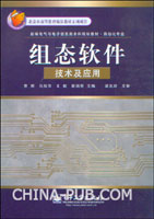 (特价书)组态软件技术及应用