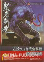 (特价书)ZBrush完全掌握案例详解