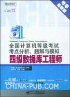 (特价书)全国计算机等级考试考点分析、题解与模拟.四级数据库工程师