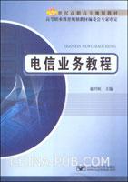 [特价书]电信业务教程