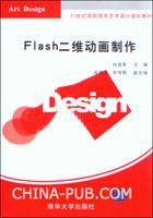 Flash二维动画制作