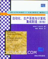 自动化、生产系统与计算机集成制造(第2版)
