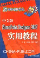 中文版SharePoint Designer 2007实用教程