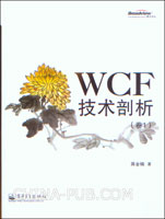 WCF技术剖析(卷1)