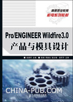 Pro/ENGINEER Wildfire3.0产品与模具设计
