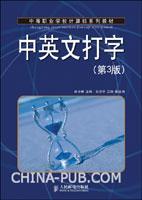中英文打字(第3版)