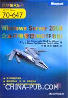 Windows Server 2008企业环境管理(MCITP教程)