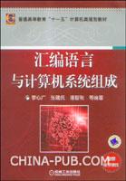 汇编语言与计算机系统组成