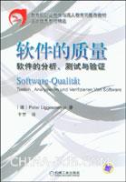 软件的质量 软件的分析、测试与验证