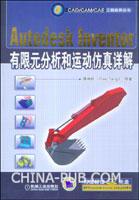 Autodesk Inventor有限元分析和运动仿真详解