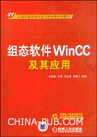 组态软件WinCC及其应用
