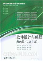 (特价书)软件设计与编程基础(C语言版)