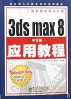 (特价书)3ds Max 8中文版应用教程